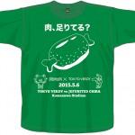 2015肉フェスを120%楽しめ!限定Tシャツ100枚発売
