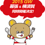 2015GWのイベントは肉フェスで決まり!?駒沢!幕張!横須賀!