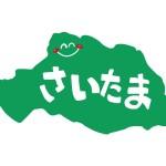 埼玉県民の日の無料や割引の体験イベント!プールや学習施設もたくさん