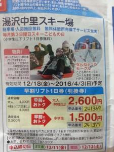 2015-12-01 23.10.01