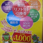 長野県のこどものリフト券が無料になる方法!