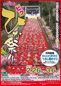 2016hinamatsuri