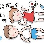 子供が熱帯夜で寝ない時の対策、家にあるアレで今すぐ寝れるあの方法