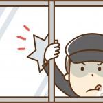 家の防犯対策!外灯や窓ガラスは大丈夫?自分で出来る方法紹介します