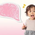 赤ちゃんの最初の言葉はいつ出るの?遅い原因はママのせい?