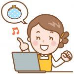 パソコン主婦向けのおすすめは?オフィスや年賀状ソフトは無料でOK!